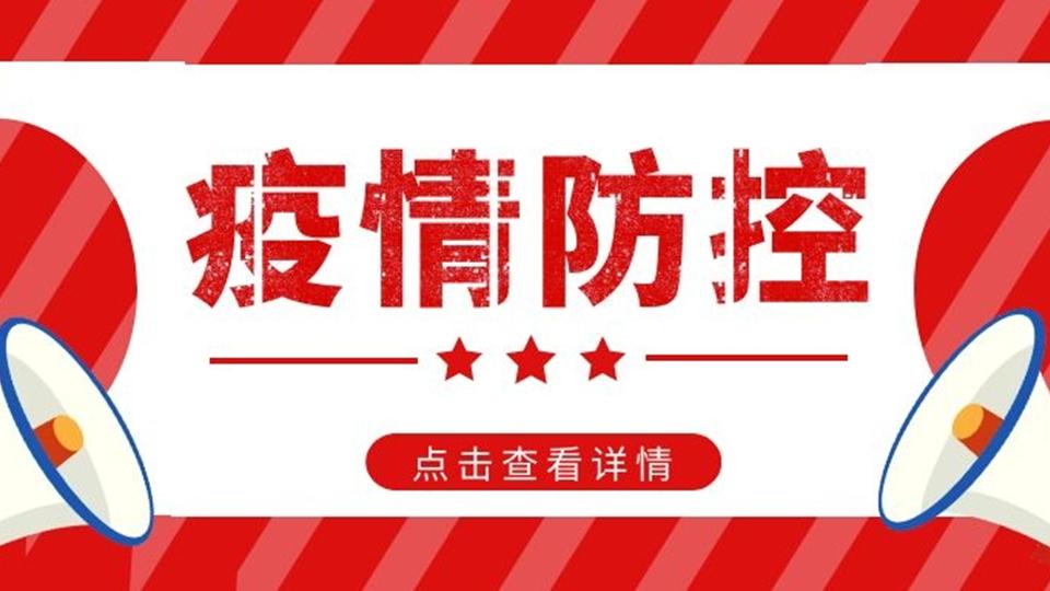 温馨提醒:中高风险地区来嘉兴人员需实施14天集中隔离