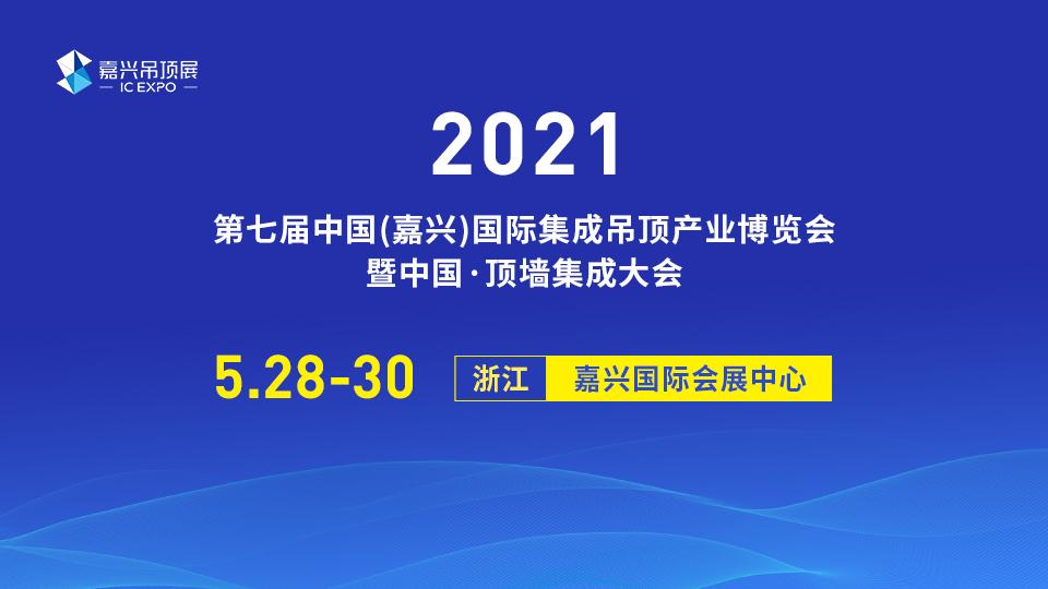 2021年第七届嘉兴吊顶展现场直播