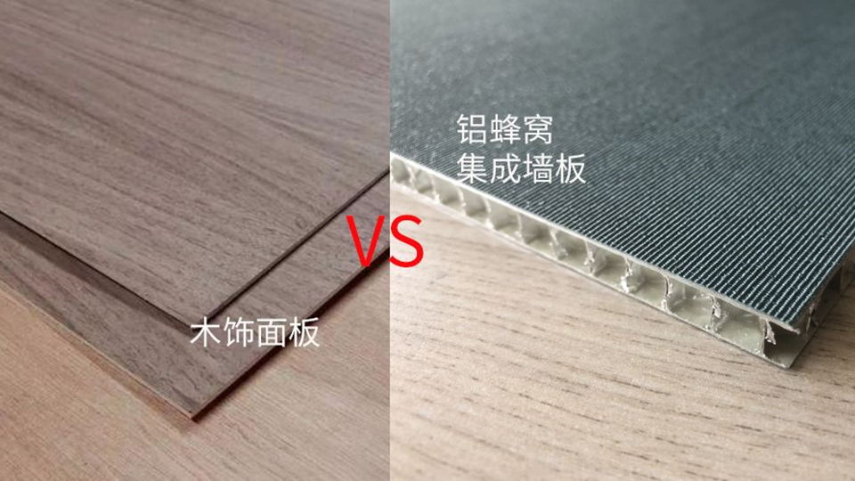 百科丨集成墙面与木饰面板有什么区别?