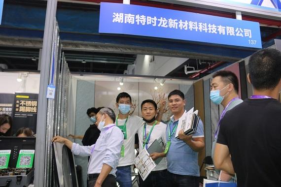 湖南特时龙新材料科技有限公司