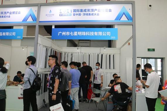 广州市七星明珠科技有限公司