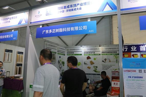 广东多正树脂科技有限公司