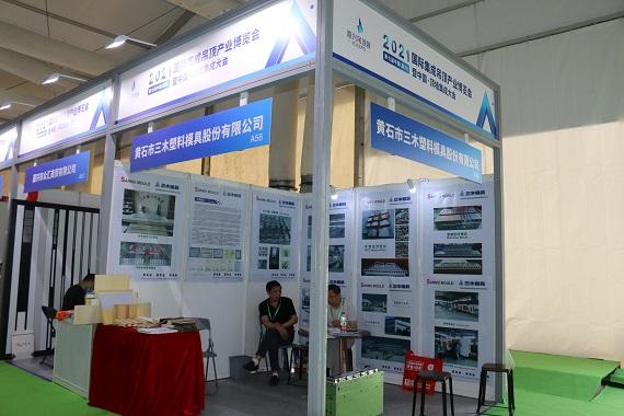 黄石市三木塑料模具股份有限公司