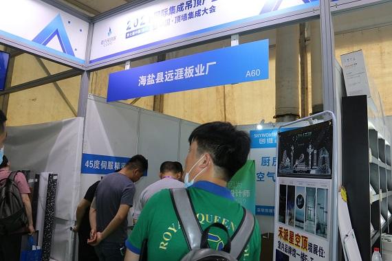 海盐县远涯板业厂