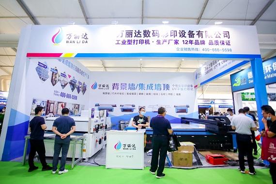 蚌埠万丽达数码彩印设备有限公司