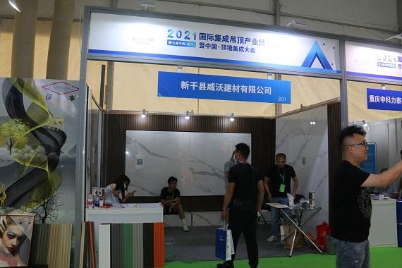 新干县威沃建材有限公司