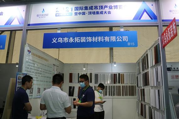 义乌市永拓装饰材料有限公司