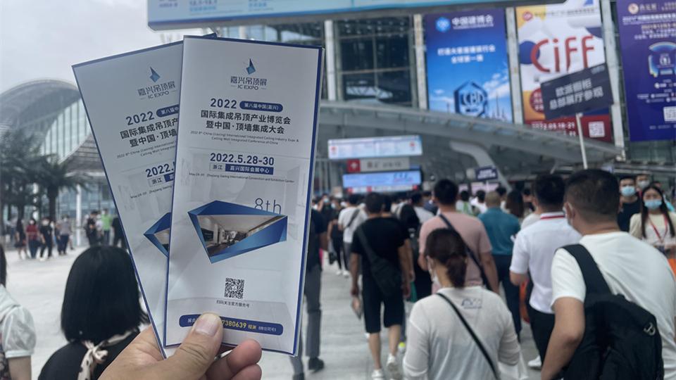 我们奔赴广州,诚挚邀请专业观众明年赴约嘉兴吊顶展