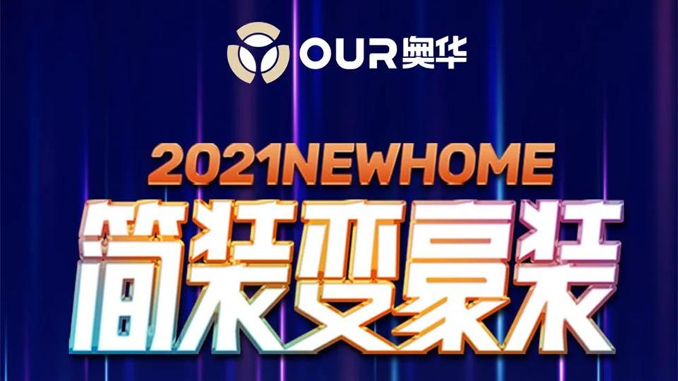 2021奥华简装变豪装直播之夜