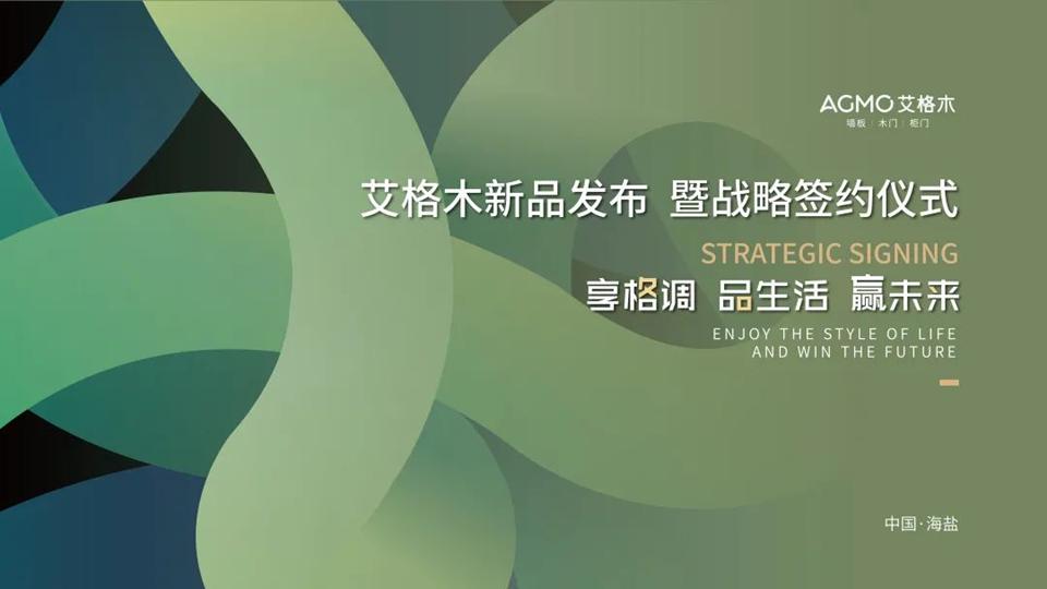 品牌丨艾格木2021新品发布会暨战略合作签约仪式圆满成功