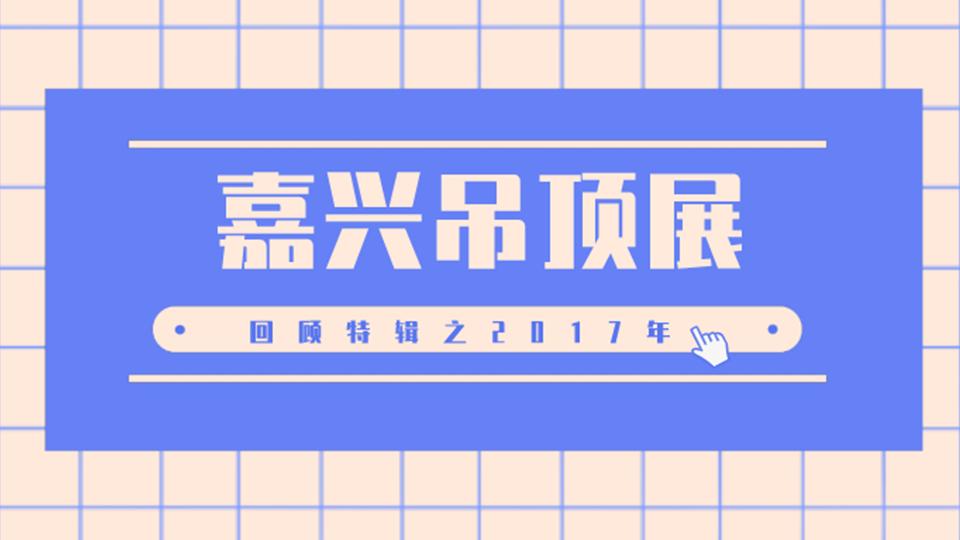 """回顾 l 2017年,新增室外馆,首推企业招商大会和""""云展会"""""""