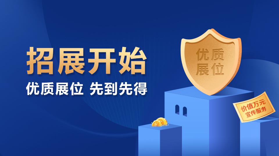 2022年第八届嘉兴吊顶展招展开始了!