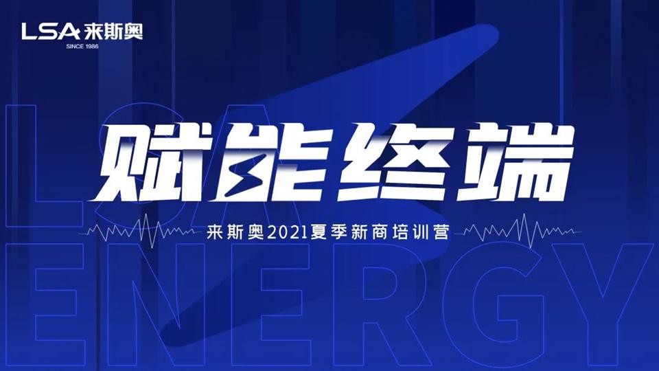 品牌丨赋能终端,来斯奥2021夏季新商线上培训营圆满成功