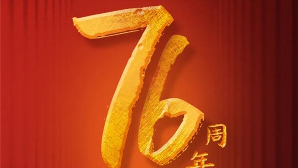 76年前的今天,每一个中国人都应当铭记!