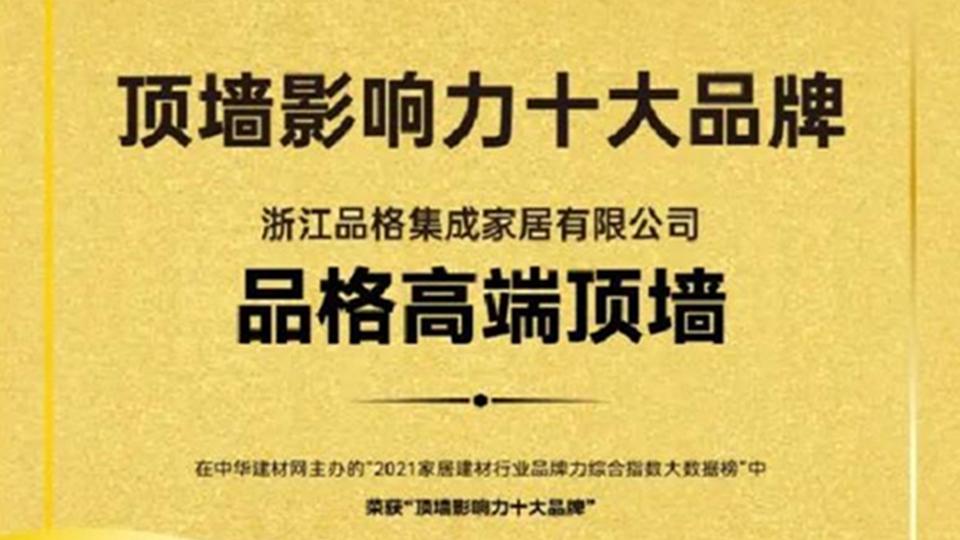 品牌丨品格荣获顶墙影响力十大品牌,新起点再出发!