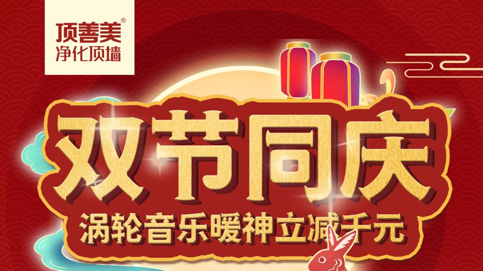 品牌丨顶善美中秋国庆双节大促来袭,重磅新品买一送五!