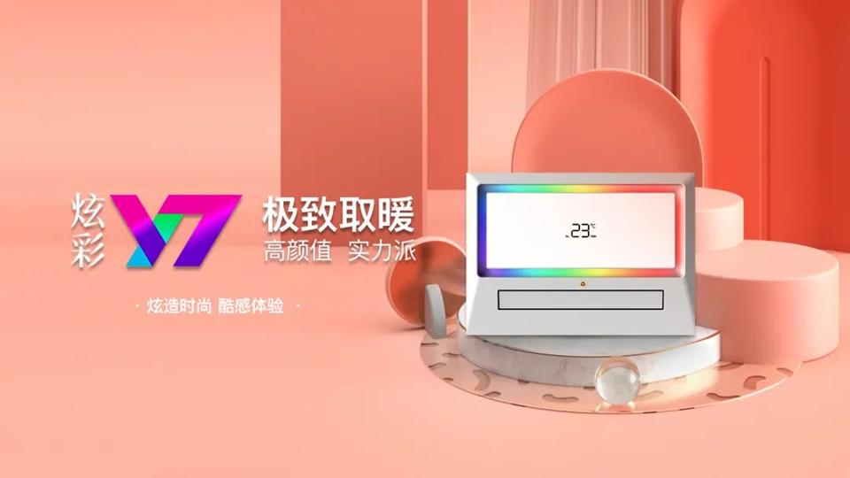 品牌丨奥华炫彩Y7,环绕式光感打造高颜值实力派