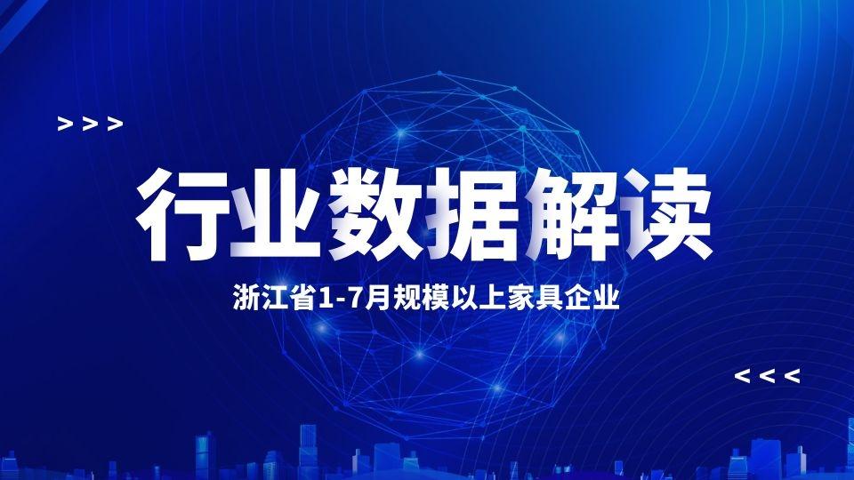 浙江规模以上家具企业1-7月实现工业总产值658.89亿元