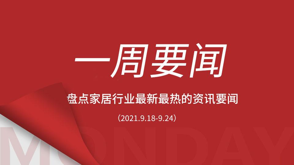 一周要闻丨最严限电令下多地企业停产停工;8月中国家具类零售额137亿;最新城市评级出炉;哈尔滨爆发疫情