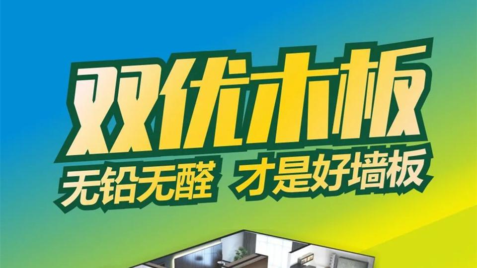 品牌丨谈醛色变?星雅图双优木板无铅无醛为你装个环保家!