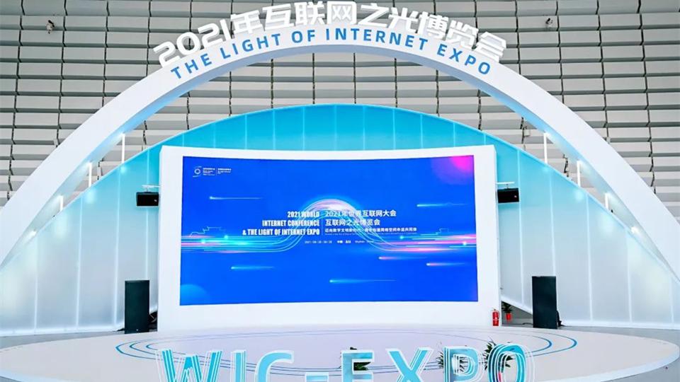 """细数2021年世界互联网大会""""互联网之光""""博览会上的那些黑科技"""