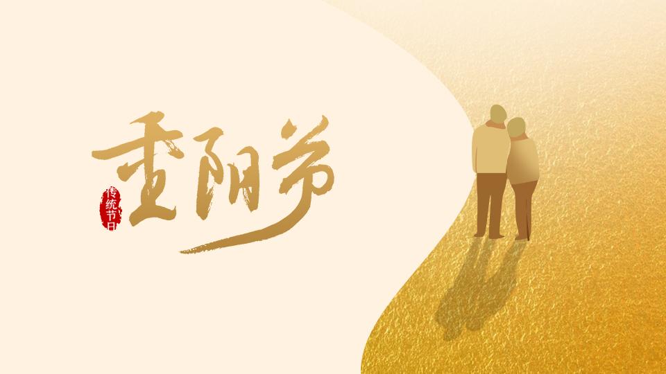 重阳节丨九九重阳登高日,秋光与君长安康