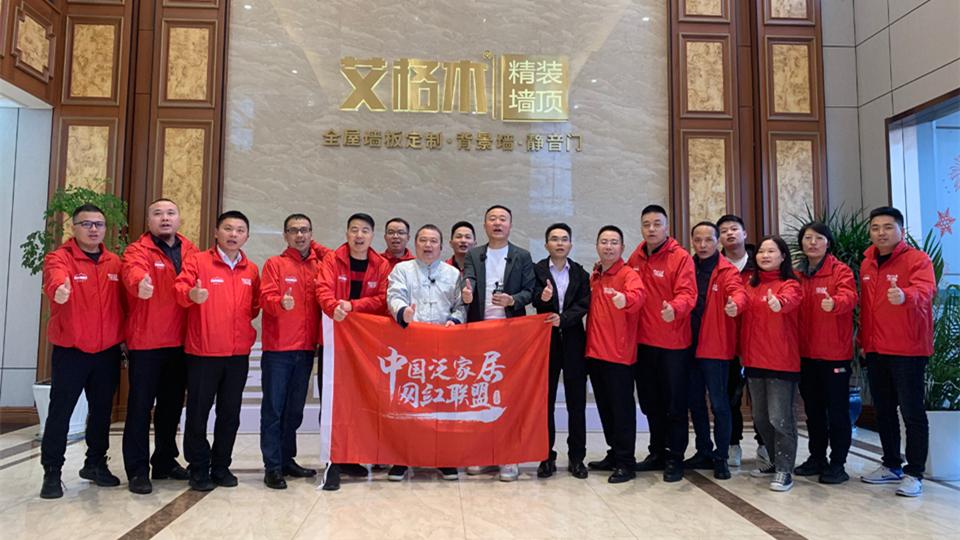 品牌丨中国泛家居网红联盟探厂艾格木,凭实力火出圈!