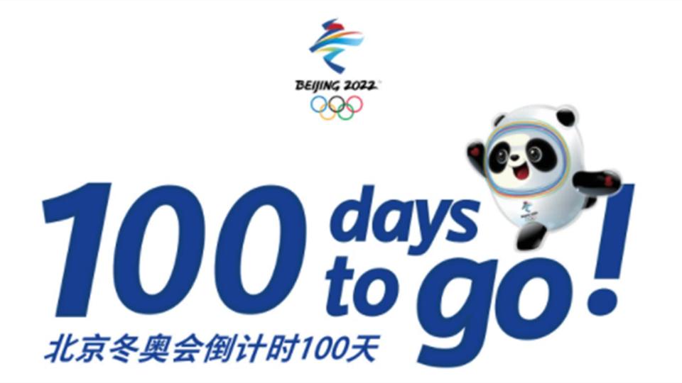 """100天后,""""双奥之城""""北京邀您共享冬奥荣光!"""