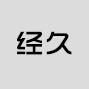 上海经久展览策划有限公司