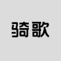 上海骑歌展览展示有限公司
