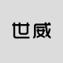 上海世威展览服务有限公司