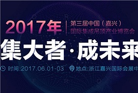 【现场报道】2017第三届嘉兴国际集成吊顶展