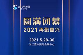 第六届亚搏体育下载链接亚搏yabo2014展圆满落幕 2021我们在五月相见