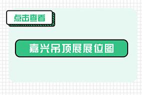 2020第六届亚搏体育下载链接亚搏yabo2014展展位图首次曝光