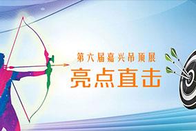 """细数第六届亚搏体育下载链接亚搏yabo2014展上值得""""挖掘""""的五大""""宝藏"""""""