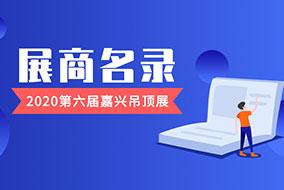 2020第六届亚搏体育下载链接亚搏yabo2014展展商名录权威发布!